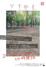 『新人Hソケリッサ!東京近郊路上ダンス「日々荒野」ツアー#10 ソケリッサ!+テニスコーツ 井の頭公園ライブ&パフォーマンス』フライヤービジュアル