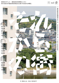 第16回AAF戯曲賞受賞記念公演『それからの街』ビジュアル