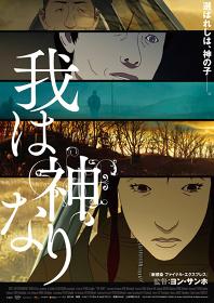 『我は神なり』ポスタービジュアル ©2013 NEXT ENTERTAINMENT WORLD & Studio DADASHOW All Rights Reserved.