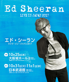 『Ed Sheeran LIVE IN JAPAN 2017』キービジュアル