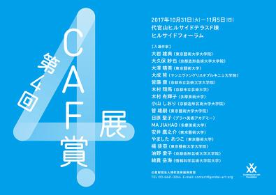 『第4回CAF賞展』ビジュアル