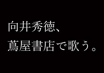 向井秀徳インストアイベントメインビジュアル
