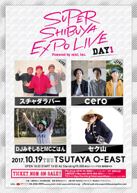 『SUPER SHIBUYA EXPO LIVE Powered by mixi, Inc.』DAY1フライヤービジュアル