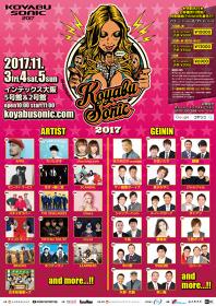 『KOYABU SONIC 2017』第2弾発表ビジュアル