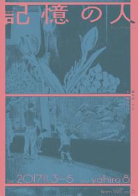 チーム夜営vol.5『記憶の人』チラシビジュアル表面