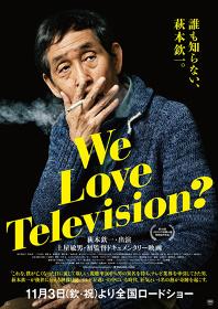 『We Love Television?』ポスタービジュアル ©2017日本テレビ放送網