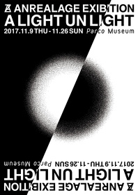 "『ANREALAGE EXHIBITION""A LIGHT UN LIGHT""』メインビジュアル"