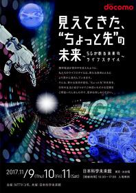"""『見えてきた、""""ちょっと先""""の未来 〜5Gが創る未来のライフスタイル〜』メインビジュアル"""