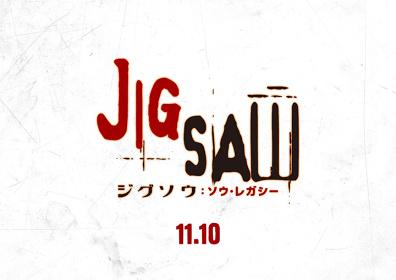 『ジグソウ:ソウ・レガシー』ロゴ
