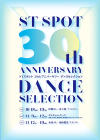 『ST Spot 30th Anniversary Dance Selection vol.3』ビジュアル