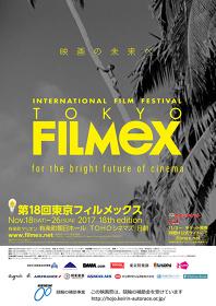 『第18回東京フィルメックス』ビジュアル