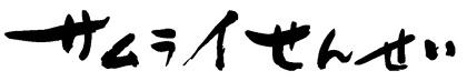 『サムライせんせい』ロゴ ©Movie ver. Master SAMURAI. and ©Esusuke Croe / Libre 2017 All Rights Reserved.