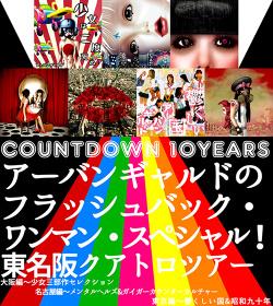 『アーバンギャルドのフラッシュバック・ワンマン・スペシャル! 東名阪クアトロツアー』ビジュアル