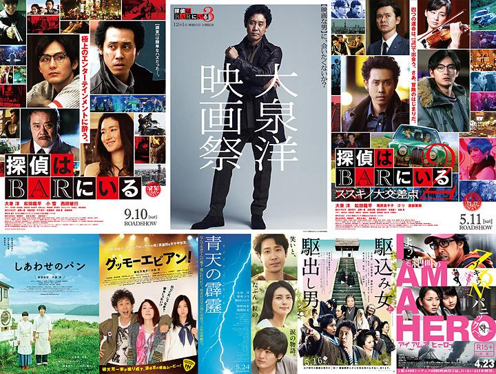 『大泉洋映画祭』上映作品ビジュアル 『探偵はBARにいる』 ©2011「探偵はBARにいる」製作委員会 『探偵はBARにいる2 ススキノ大交差点』 ©2013「探偵はBARにいる2」製作委員会 『探偵はBARにいる3』 ©2017「探偵はBARにいる3」製作委員会 『しあわせのパン』 ©2011『しあわせのパン』製作委員会 『グッモーエビアン!』 ©2012『グッモーエビアン』製作委員会 『青天の霹靂』 ©2014「青天の霹靂」製作委員会 『駆込み女と駆出し男』 ©2015「駆込み女と駆出し男」製作委員会 『アイアムアヒーロー』 ©2016映画「アイアムアヒーロ―」製作委員会 ©2009花澤健吾/小学館