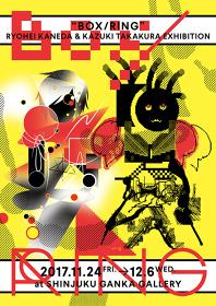 RYOHEI KANEDA & KAZUKI TAKAKURA EXHIBITION『BOX/RING』ビジュアル