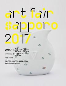 『ART FAIR SAPPORO 2017』ビジュアル