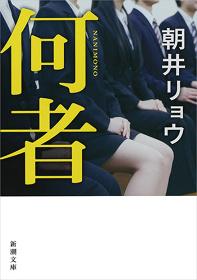 朝井リョウ『何者』表紙