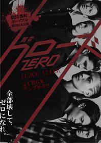 『劇団番町ボーイズ☆第10回本公演 舞台「クローズZERO」』の第1弾ビジュアル