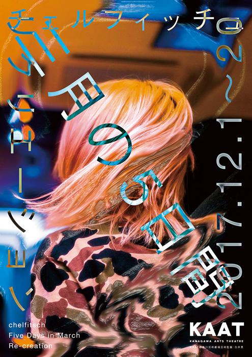 チェルフィッチュ『「三月の5日間」リクリエーション』フライヤービジュアル 宣伝写真:小林健太 宣伝美術:牧寿次郎