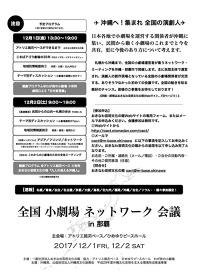 『全国小劇場ネットワーク会議 in 那覇』フライヤービジュアル