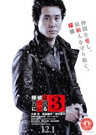 大泉洋演じる探偵 『探偵はBARにいる3』キャラクターポスタービジュアル ©2017「探偵はBARにいる3」製作委員会