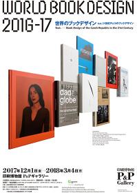 『世界のブックデザイン2016-17 feat.21世紀チェコのブックデザイン』ビジュアル