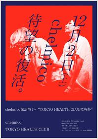 "『chelmico 復活祭!vol.1 ""TOKYO HEALTH CLUBに乾杯""』フライヤービジュアル"