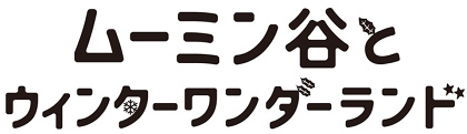 『ムーミン谷とウィンターワンダーランド』ロゴ ©Filmkompaniet / Animoon, Moomin Characters ™