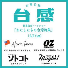 Taiwan Tea & Gallery「台感」開幕記念トークイベント『わたしたちの台湾特集』ビジュアル