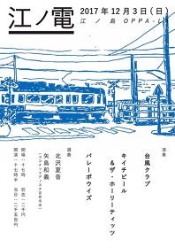 『江ノ電』ビジュアル