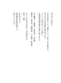『スイッチ イナウト』ビジュアル