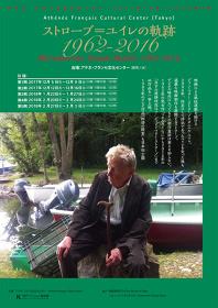 『ストローブ=ユイレの軌跡 1962-2016』ビジュアル
