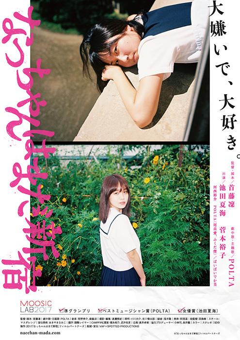 『なっちゃんはまだ新宿』ポスタービジュアル ©2017「なっちゃんはまだ新宿」フィルムパートナーズ