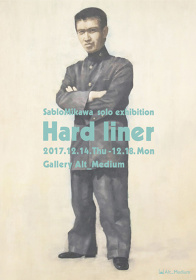 sablo mikawa個展『Hard liner』フライヤービジュアル