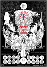 『花筐/HANAGATAMI』ポスタービジュアル ©唐津映画製作委員会/PSC