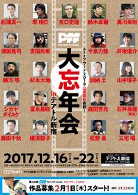 『PFF大忘年会 in テアトル新宿』チラシビジュアル