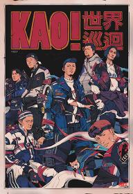 『KAO!INC.ワールドツアー日本公演』ビジュアル