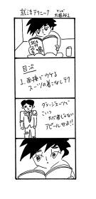 『TOKYO OFFICE CRUISING』四コマ漫画 ©大橋裕之