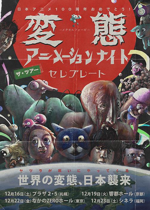 『変態(メタモルフォーゼ)アニメーションナイトザ・ツアー:セレブレート』メインビジュアル
