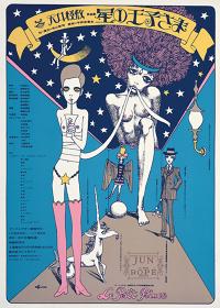 『男装劇 星の王子さま』(演劇実験室◎天井棧敷)1968年 デザイン:宇野亞喜良 シルクスクリーン