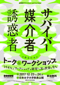 超連結クリエイション vol. 5 in Tokyo『サバイバー/媒介者/誘惑者を作るためのトーク&ワークショップ』ビジュアル