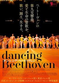 『ダンシング・ベートーヴェン』 ©Fondation Maurice Béjart, 2015 ©Fondation Béjart Ballet Lausanne, 2015