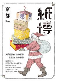 『紙博 in 京都』メインビジュアル
