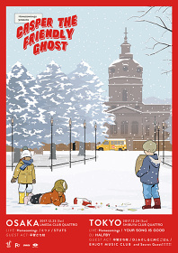 『Homecomings presents 「Casper the Friendly Ghost」』ビジュアル