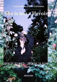 星野佑奈個展『She is not a Heroine』ビジュアル