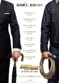 『キングスマン:ゴールデン・サークル』ティザービジュアル ©2017 Twentieth Century Fox Film Corporation
