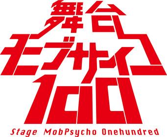 舞台『モブサイコ100』ロゴ ©ONE・小学館/舞台『モブサイコ100』製作委員会