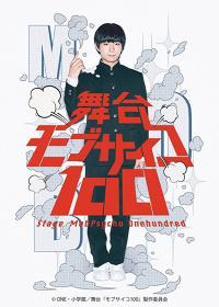 舞台『モブサイコ100』ビジュアル ©ONE・小学館/舞台『モブサイコ100』製作委員会