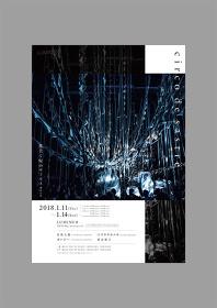 『仕立て屋のサーカス-新宿ルミネゼロ公演』フライヤービジュアル