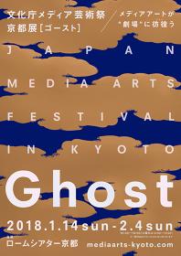 文化庁メディア芸術祭京都展『Ghost(ゴースト)』イメージビジュアル